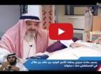 أمير سعودي يقبّل قدم ابنه المريض