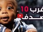 بالفيديو  :  أغرب 10 صدف في التاريخ