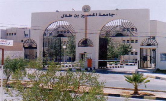 إنشاء كلية للقانون في جامعة الحسين بن طلال