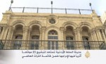 بالفيديو  :  السلط إلى قائمة التراث العالمي