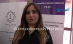 بالفيديو : هكذا يتابع الإتحاد الأوروبي حقوق المرأة في الأردن