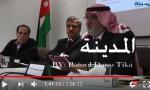 بالفيديو : تسجيل لمحاضرة الفلاحات وأبو هنية عن تجديد الخطاب الحزبي والإسلام السياسي في منتدى الفكر العربي