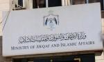 تعيين أعضاء في مجلس الأوقاف لمدة عامين  (اسماء)