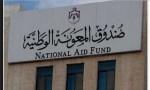صرف مخصصات منتفعي صندوق المعونة الوطنیة إلکترونیا قبل نهایة 2019