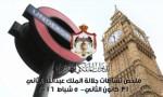 """بالفيديو : ملخص نشاطات جلالة الملك 31 كانون الثاني - 5 شباط 2016 مؤتمر المانحين"""""""