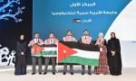 تتويج فريق جامعة الأميرة سمية للتكنولوجيا بالبطولة الدولية الخامسة لمناظرات الجامعات باللغة العربية