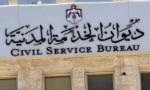 """""""الخدمة المدنية"""" يعلن عن 760 وظيفة الاحد"""
