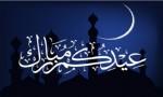 مفتي المملكة : الأحد اول ايام عيد الفطر السعيد