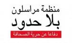مراسلون بلا حدود : الأردن تقدم 6 درجات في حرية الصحافة