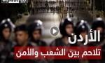 بالفيديو : الأردن .. تلاحم بين الشعب والأمن