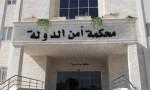 بالاسماء :  إعادة تشكيل محكمة أمن الدولة