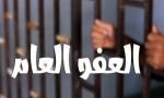 نص مشروع قانون العفو العام