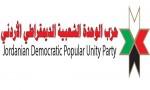 """""""الوحدة""""  للرزاز: أنتم تخالفون الدستور وتتناقض أفعالكم مع أقوالكم"""
