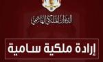 إرادة ملكية بتعيين هشام الشراري عضوا في مجلس الأعيان