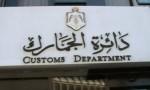 جمرك عمان  تعامل مع 2598 قضية خلال 2018