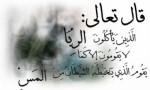 مات وعليه دين لبنك ربوي ... الافتاء الأردني يجيب