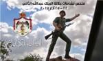 """بالفيديو : ملخص نشاطات الملك 22- 25 آذار 2015  """" ذكرى معركة الكرامة """""""