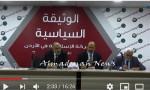 بالفيديو : تسجيل للمؤتمر الصحفي الذي عقدته الحركة الاسلامية لاعلان وثيقتها السياسية ( أسئلة واجابات ساخنة )