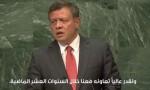فيديو| كلمة الملك عبدالله الثاني في اجتماعات الدورة الـ71 للجمعية العامة للأمم المتحدة