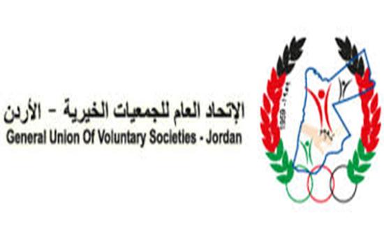 """اتفاقية تعاون بين اتحاد الجمعيات الخيرية في اربد وجمعية """"الفاروق"""" الخيرية"""