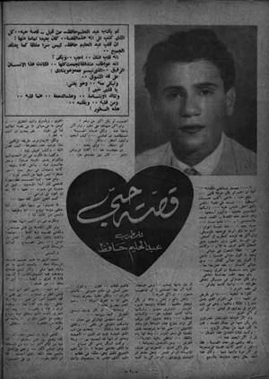 تعرف على أول قصة حب في حياة عبد الحليم حافظ!