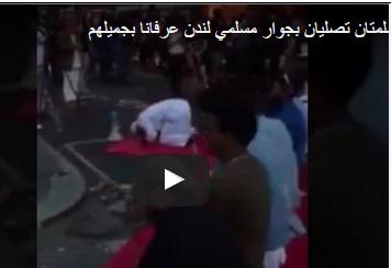 بالفيديو.. فتاتان غير مسلمتان تصليان بجوار مسلمي لندن عرفانا بجميلهم
