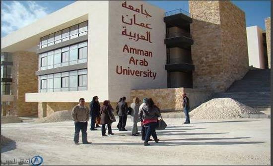 """ندوة في """"عمان العربية"""" حول القدرات البشرية"""