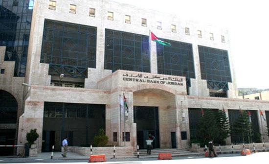 البنك المركزي يقدم 50 مليون دينار لبرنامج ضمان المشاريع الناشئة