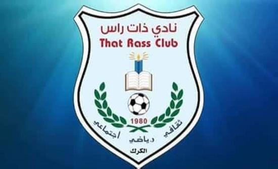 نادي ذات راس يعلن تعاقده مع المدرب التونسي السالمي