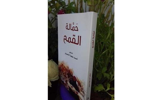 """حمالة القمح"""" للأديب السعودي تصور معاني التكافل برمضان بقرية بصيرا"""