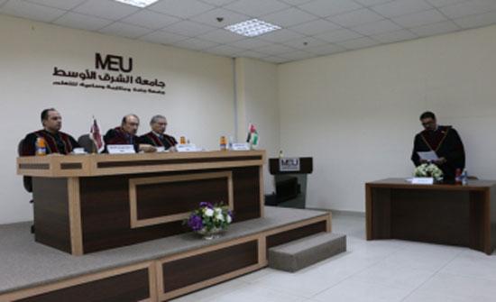 """أثر اللامركزية الإدارية على وحدة الدولة رسالة ماجستير في """" الشرق الأوسط """""""