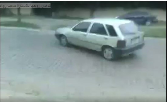 شاهد . . تدهس زوجها بالسيارة بسبب زواجه عليها من صديقتها ( فيديو )