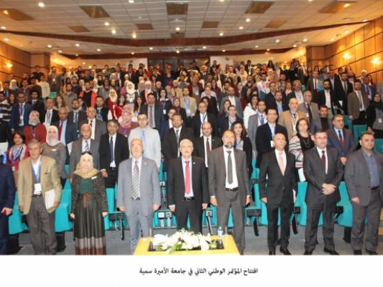 افتتاح المؤتمر الوطني الثاني في جامعة الأميرة سمية