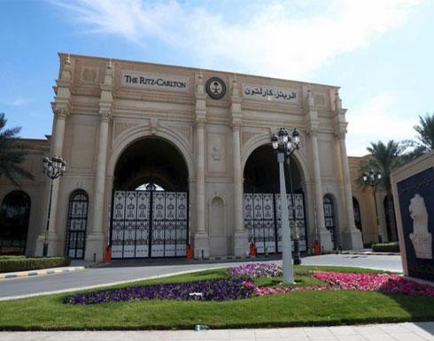 مسؤول سعودي: إطلاق سراح جميع الموقوفين في فندق ريتز كارلتون
