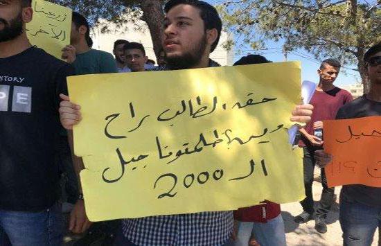توجيهي الـ 2000 يعتصمون أمام وزارة التعليم العالي