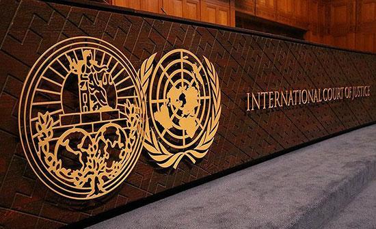 العدل الدولية: من حق طهران استرداد أموال محجوزة لدى واشنطن