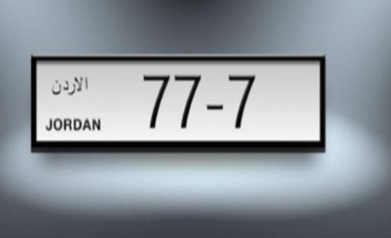 لوحة مركبة أردنية (77-7) تباع بـ 450 ألف دينار في مزاد علني