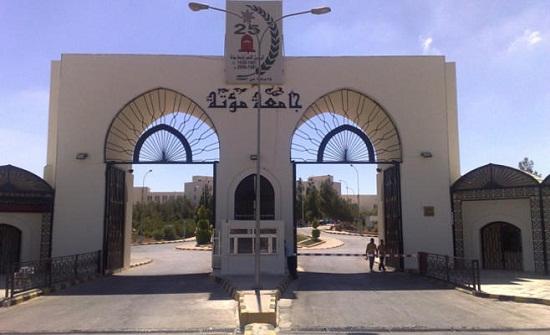 جامعة مؤتة تحتفي بالطلبة الوافدين الدارسين فيها