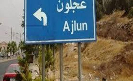 """اطلاق مبادرة شبابية في عجلون بعنوان"""" الخير بوجهك """""""