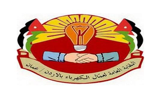 نقابة العاملين في شركة الكهرباء :نتجه للتصعيد بشأن فصل 200 عامل