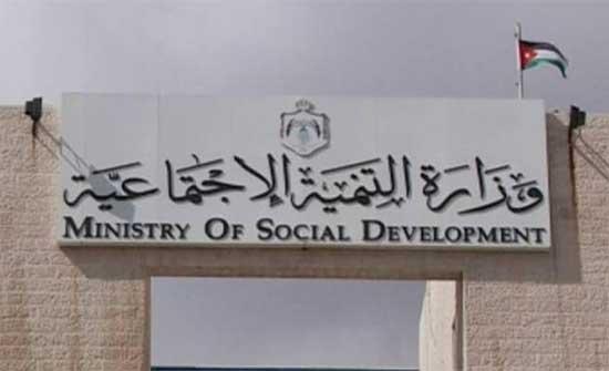 """""""التنمية الاجتماعية"""" تطلب شراء خدمات عاملين لمركز ذوي الاحتياجات الخاصة بغور الصافي"""