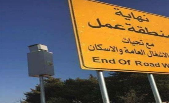 تعرفوا على أماكن تشغيل رادارات وكاميرات على شوارع عمان