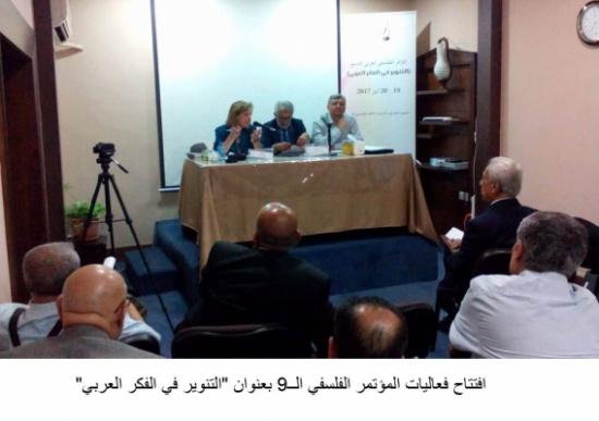 """افتتاح فعاليات المؤتمر الفلسفي الــ9 بعنوان """"التنوير في الفكر العربي"""""""