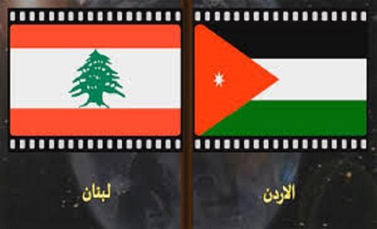 بحث العلاقات الثقافية بين الأردن ولبنان
