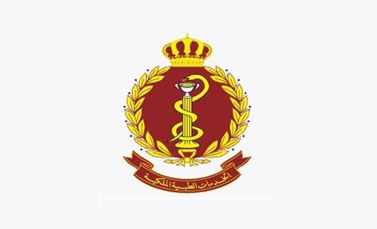الخدمات الطبية الملكية تواصل استقبال الأوراق العلمية والمشاركات لمؤتمرها الدولي التاسع