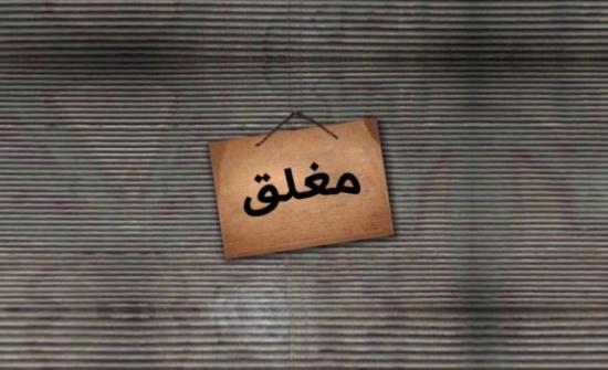 اغلاق 43 منشأة غذائية في رمضان  لوجود سلبيات حرجة
