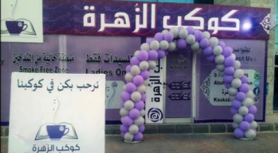 أردنية تفتتح مطعماً للإناث 257800ad13b2d6ecdfc365c8fa0b4cde.jpg