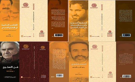 4 إصدارات جديدة للهيئة العربية للمسرح