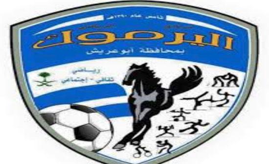اليرموك يلتقي الفيصلي في افتتاح مرحلة الاياب من دوري المحترفين غدا