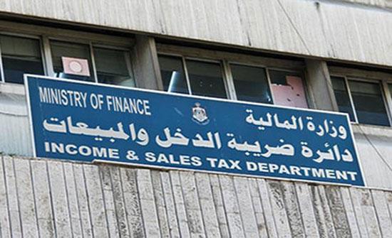 الضريبة : الاربعاء القادم اخر موعد لتقديم طلبات الدعم النقدي